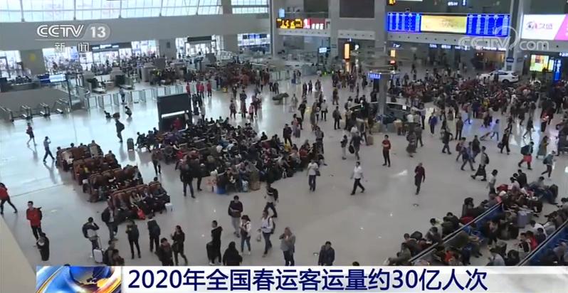 交通运输部发布2020年春运客流预测分析报告 高铁民航等出行量增