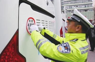 警示驾驶人在限速范围内通行 提醒群众监督举报 大型客车最高限速标识在兰发放