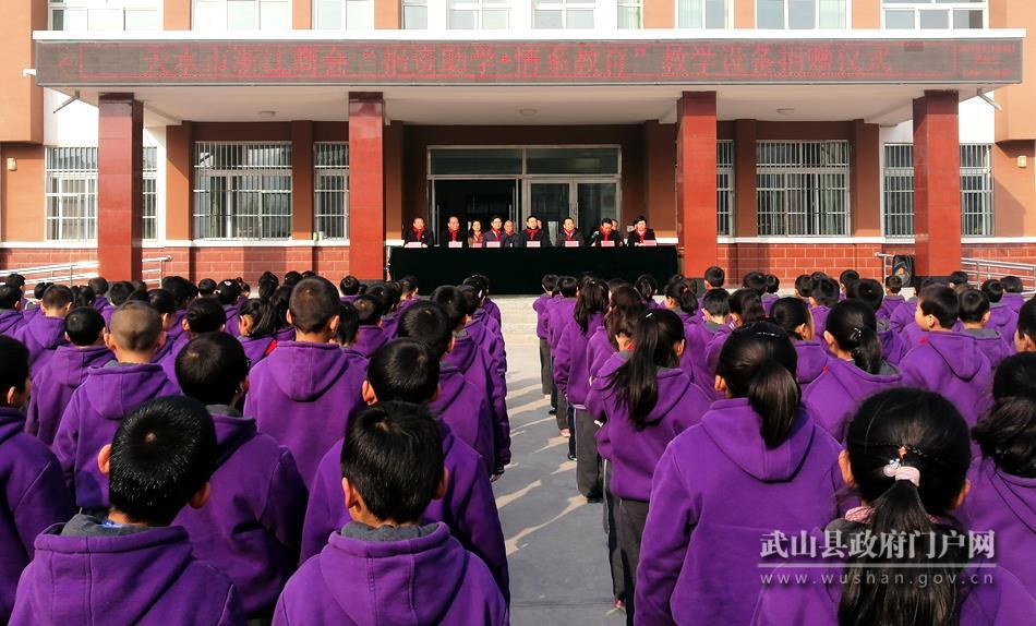 天水市浙江商会为武山县捐赠40万元教学设备