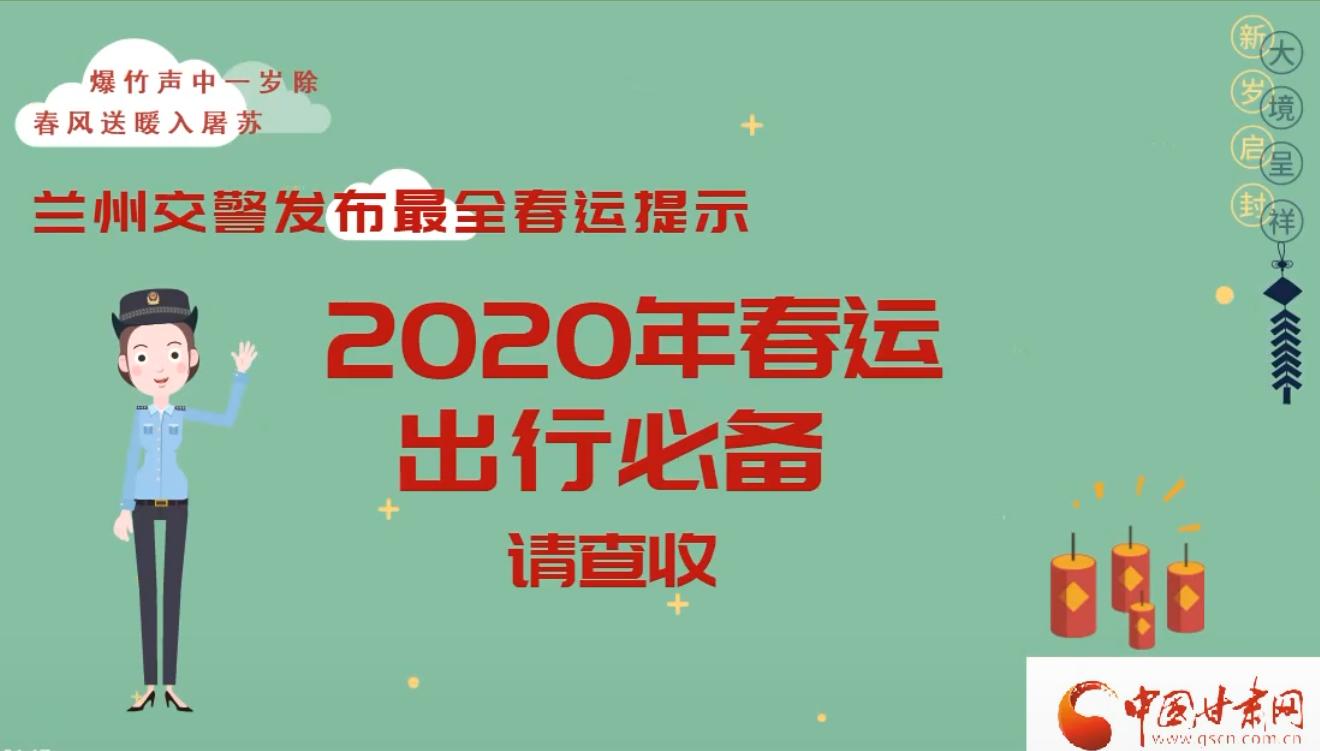 微动画丨兰州交警发布最全春运提示→春节期间请收下这份出行智囊