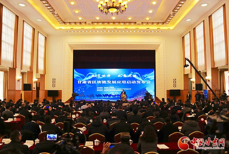甘肃省区块链发展应用启动发布会在兰举行 唐仁健出席并讲话(图)
