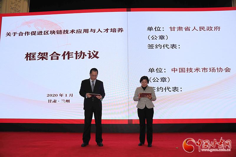 """甘肃省政府与中国技术市场协会携手共建全国首个""""一带一路""""+""""一链""""合作平台(图)"""