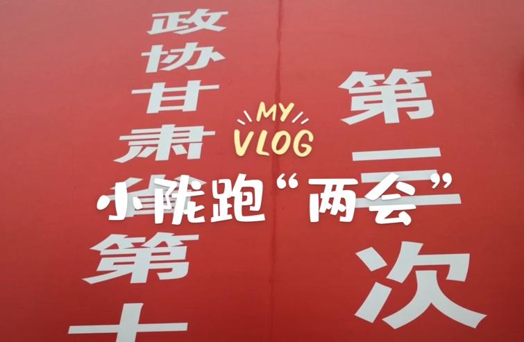 """【两会vlog】甘肃""""两会""""第一天,料就这么足!我要去看看!"""