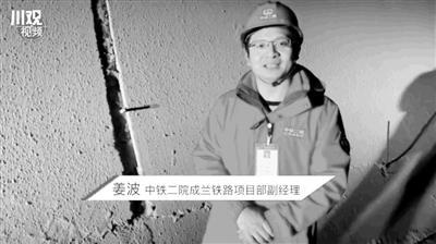 中国最难在建铁路 成兰铁路茂县隧道全线贯通