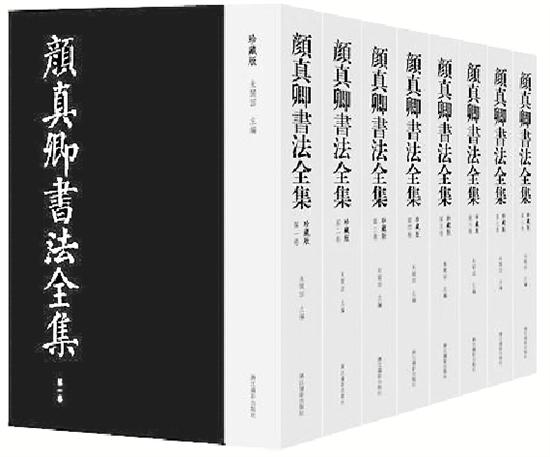 《颜真卿书法全集(珍藏版)》浙江摄影出版社