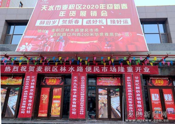 """麦积区2020年""""新春年货""""展销会启动"""