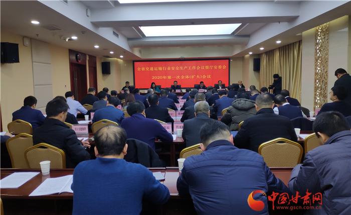 【聚焦2020春运】甘肃省交通运输