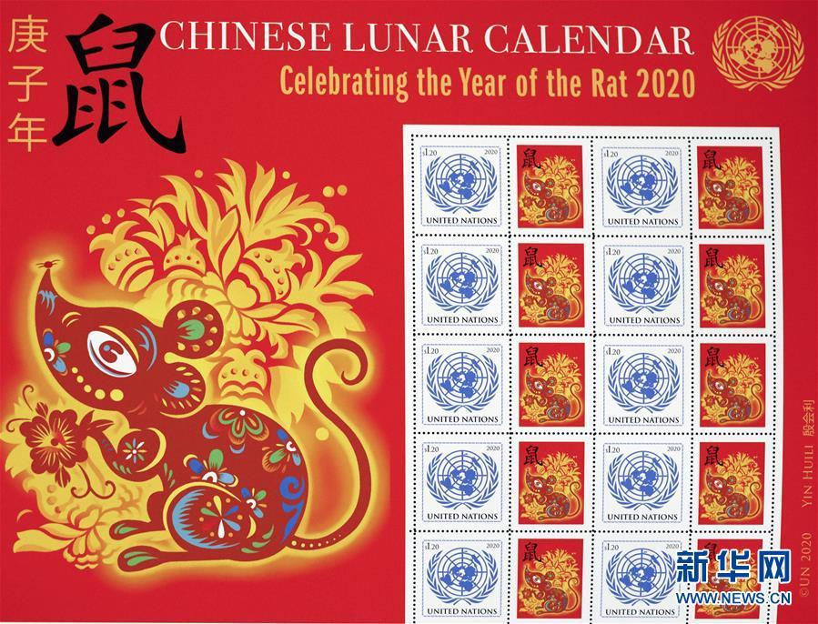 (国际)(2)联合国发行中国农历鼠年邮票