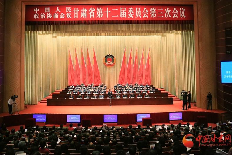 政协甘肃省十二届三次会议胜利闭幕