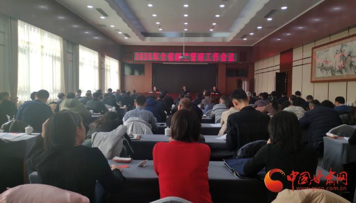 2020年甘肃省邮政管理工作会议召开(图)