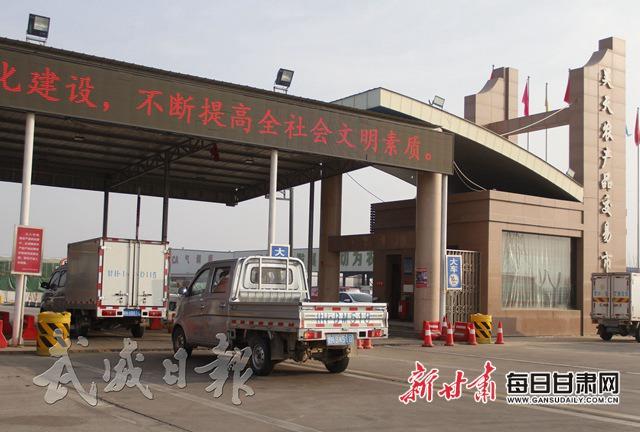 武威:昊天农产品交易市场春节期