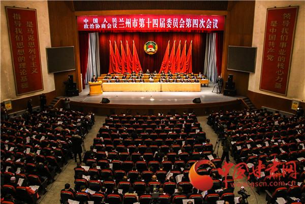 【聚焦兰州两会】政协兰州市第十四届委员会第四次会议开幕