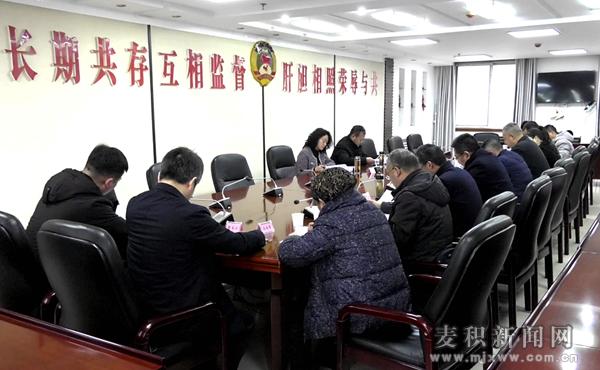 麦积区召开《政府工作报告》政协委员征求意见座谈会