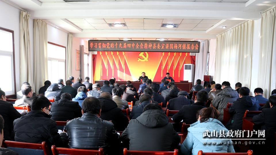 李晓东在杨河镇宣讲党的十九届四中全会精神