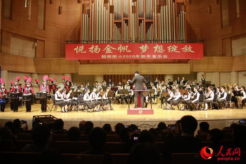 北京朝师附小举办2020年新年音乐会 传递对艺术的热爱与追求