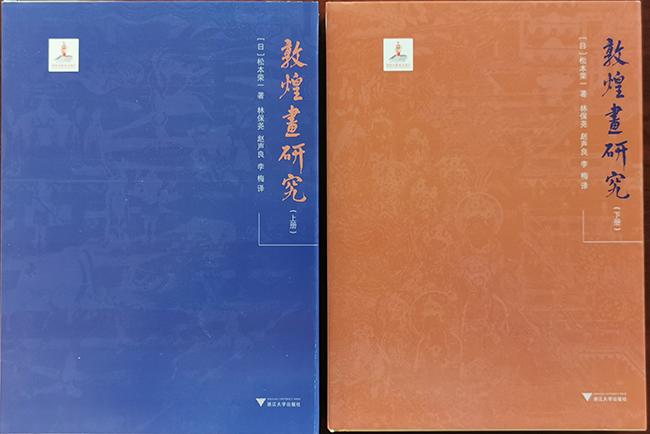敦煌学经典著作《敦煌画研究》中译本出版