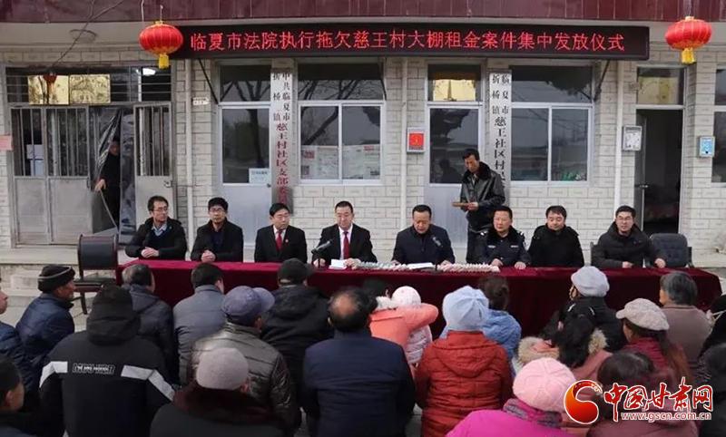 临夏市法院举行执行拖欠慈王村大棚租金案件集中发放仪式(图)