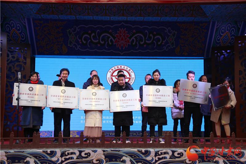 非遗过大年系列活动今日启动 甘肃省级非遗扶贫就业工坊接受颁牌
