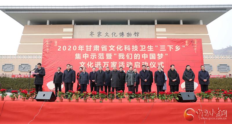 """2020年甘肃省文化科技卫生""""三下"""