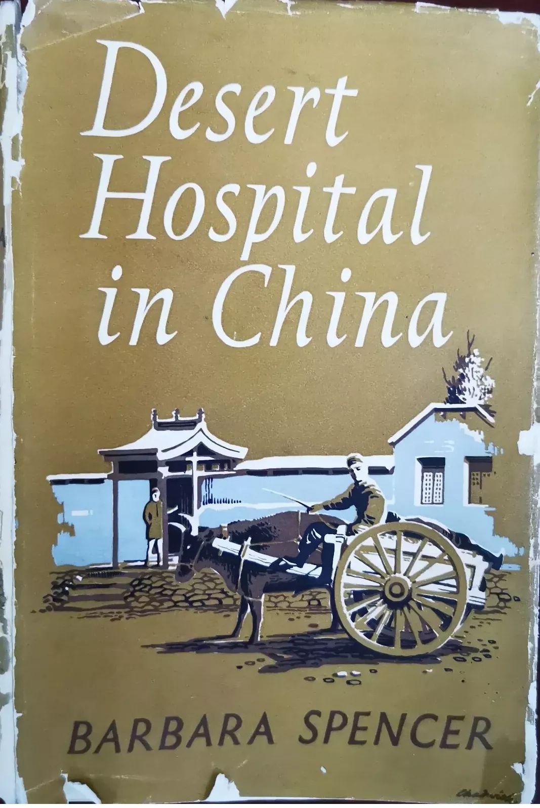 山丹艾黎纪念馆 第一部译作《沙漠医院》面世