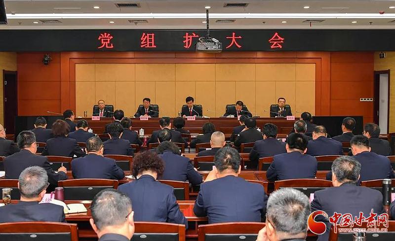 甘肃省法院召开党组扩大会议 传达学习中央政法工作会议及全国高级法院院长会议等精神