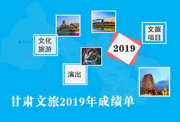 图解|盘点!2019甘肃文旅融合创造精彩,收获满满