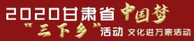 """2020甘肃省""""三下乡""""活动及我们的中国梦——文化进万家活动"""