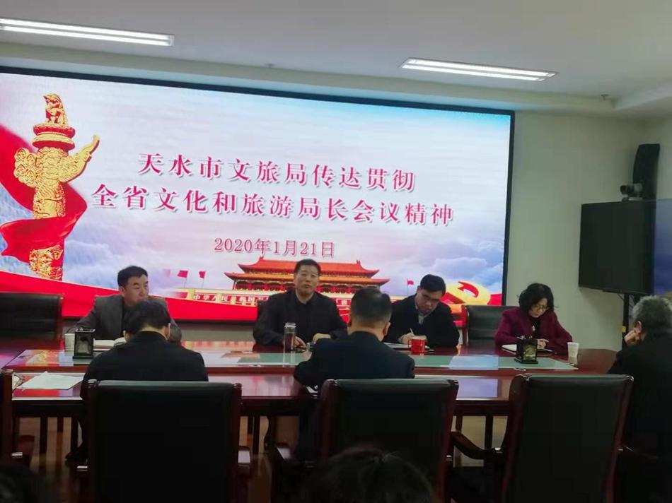 天水市文旅局传达贯彻全省文化和旅游局长会议精神