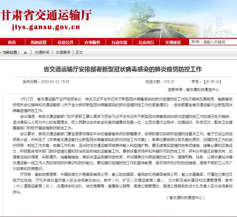 甘肃省交通运输厅安排部署新型冠状病毒感染的肺炎疫情防控工作
