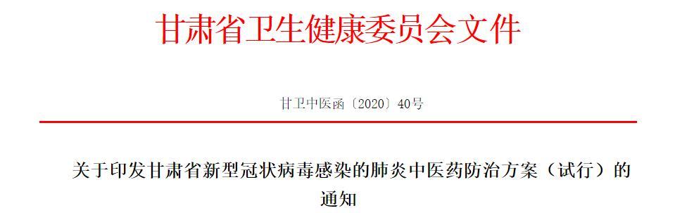 关于印发甘肃省新型冠状病毒感染