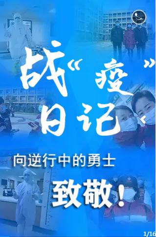 "H5|战""疫""日记,致敬""逆行者"""