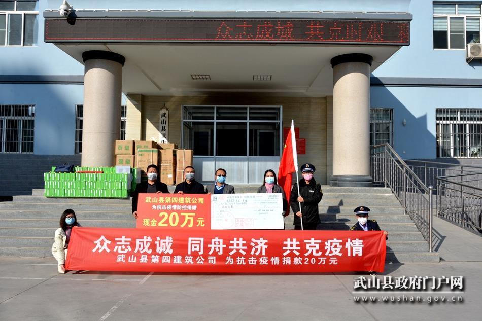 【疫情防控进行时】点赞!武山非公企业捐款捐物271万元 助力疫情防控