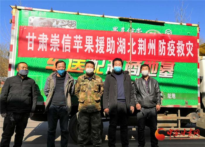 """【甘肃全民战""""疫""""】甘肃苹果驰援湖北 崇信县捐赠5吨已在去往荆州的路上"""
