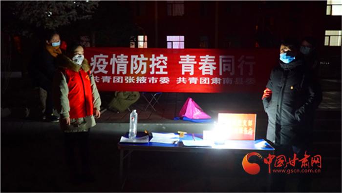 """【甘肃全民战""""疫""""】张掖肃南:共驻共建送灯来 夜间防疫有保障"""