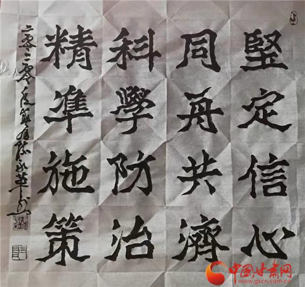 """翰墨传情!甘肃文艺界战""""疫""""书法作品展播系列一(组图)"""