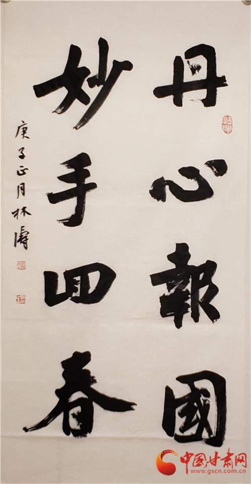 """【甘肃文艺界战""""疫""""·书法 (12)】林涛作品"""