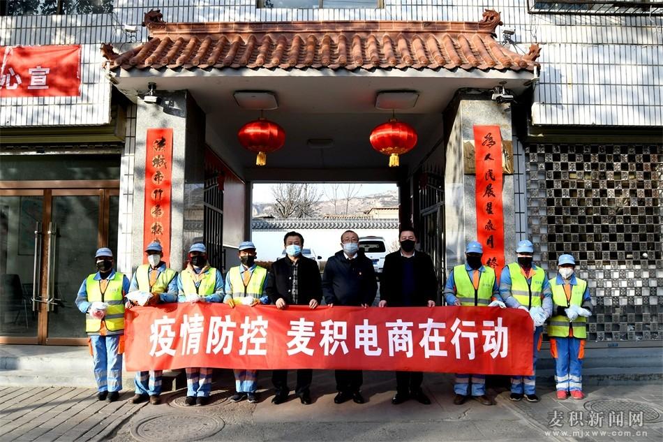 """【战""""疫""""路上有温暖】麦积区电商3000只口罩赠环卫工人和菜篮子超市"""