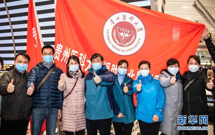 (聚焦疫情防控)(2)贵州对口支援湖北鄂州医疗队337名队员出征