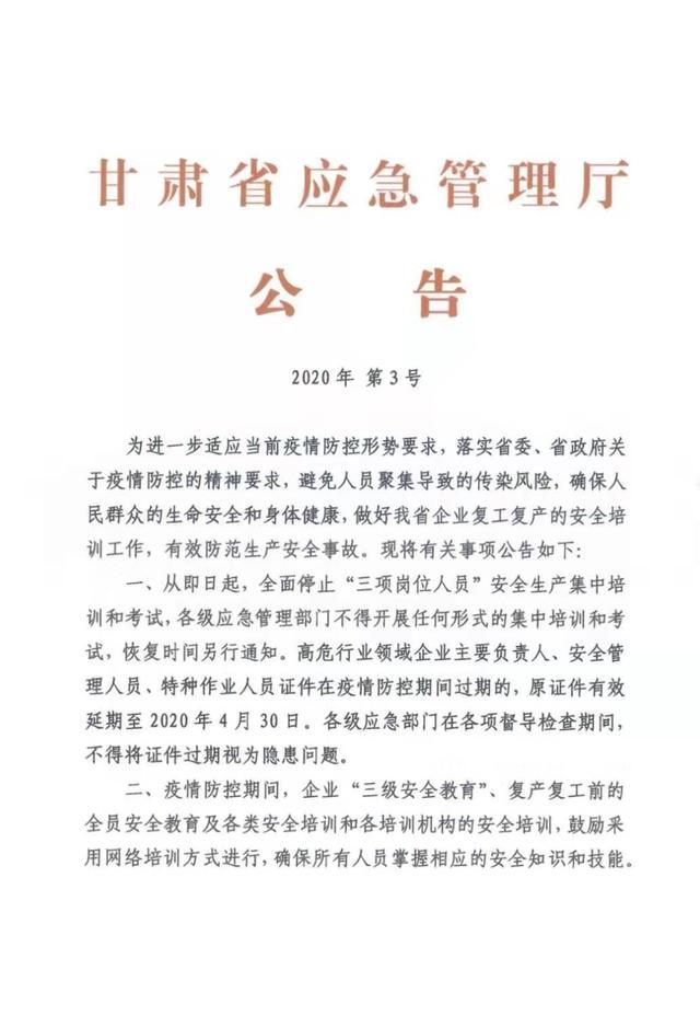甘肃省应急管理厅印发关于暂停安全生产集中培训和考试的公告