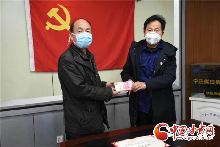 """【甘肃全民战""""疫""""】庆阳劳动模范为抗击疫情捐款"""