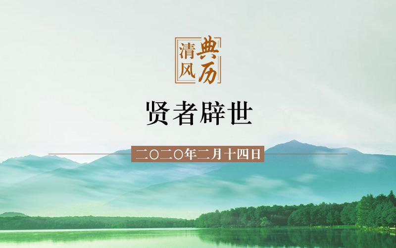【清风典历】贤者辟世