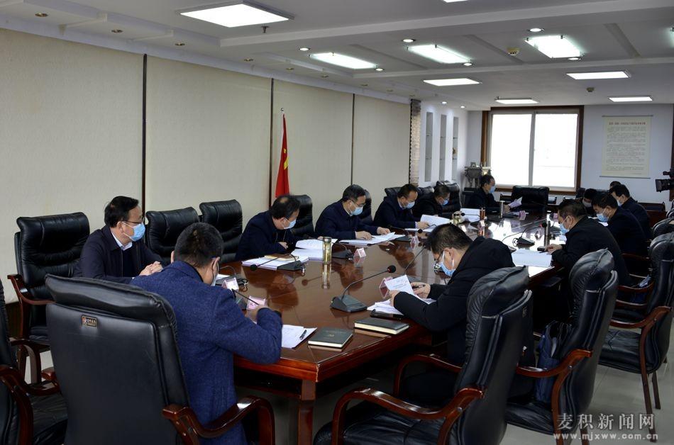 张智明主持召开2020年城市建设项目落地实施汇报会