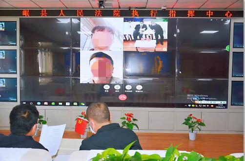 叮咚~执行法官邀请您视频通话——定西岷县法院利用指挥平台远程执行案件