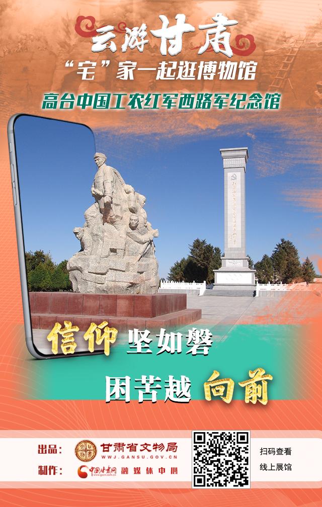 """""""云游""""甘肃各大博物馆,24小时不打烊(二)"""