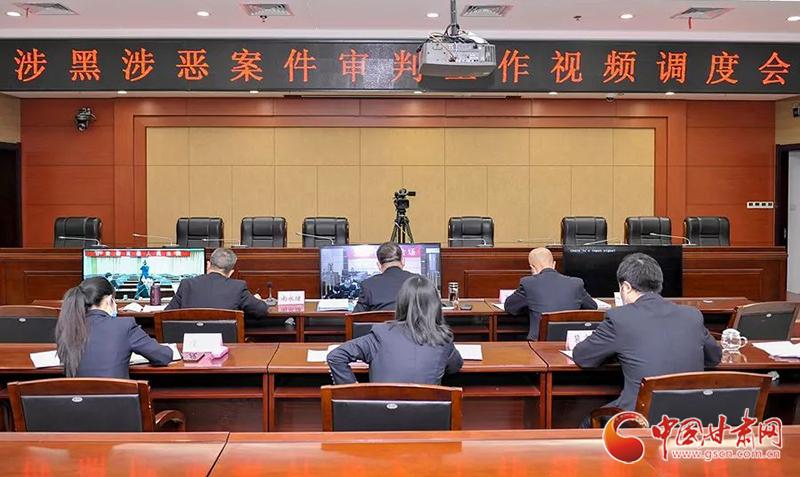 甘肃省法院召开涉黑涉恶案件审判工作视频调度会(图)
