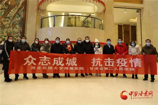 再出征!西北民族大学附属医院(甘肃省二院)第四批支援湖北医疗队奔赴武汉