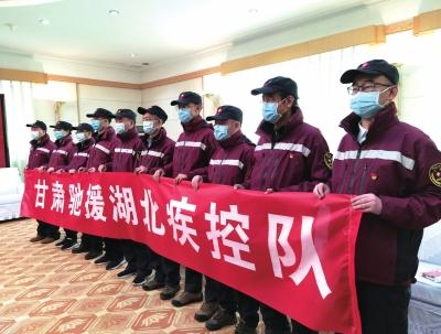 甘肃省派出首批疾控工作队支援湖北