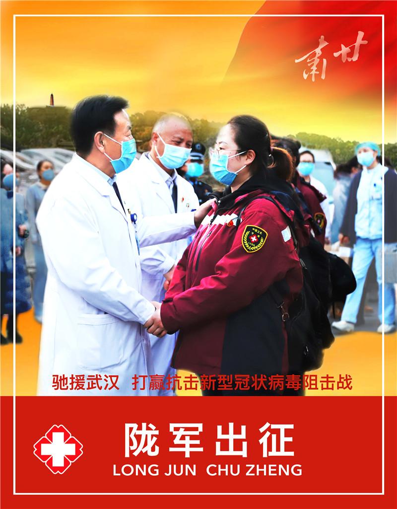 众志成城抗疫情——甘肃海报作品选