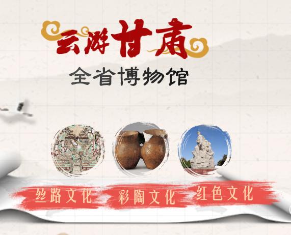 "H5|宅家,开启""云游""甘肃博物馆模式"
