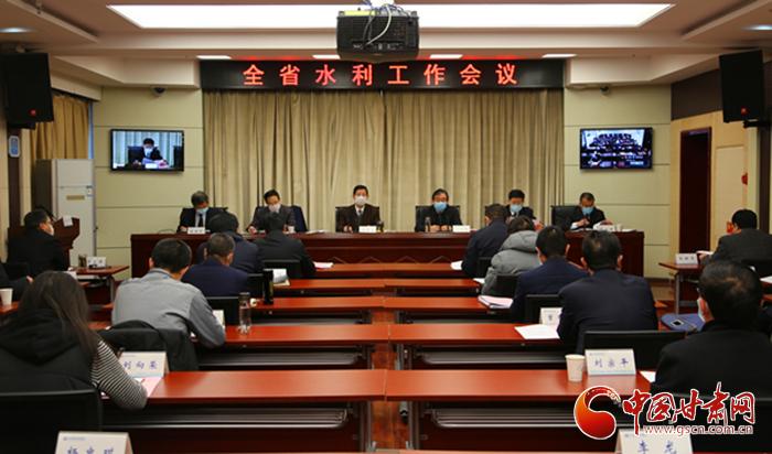 甘肃省水利工作视频会议在兰召开(图)